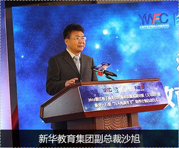 新华教育集团副总裁沙旭