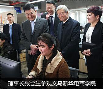 理事长张会生参观义乌新华电商学院