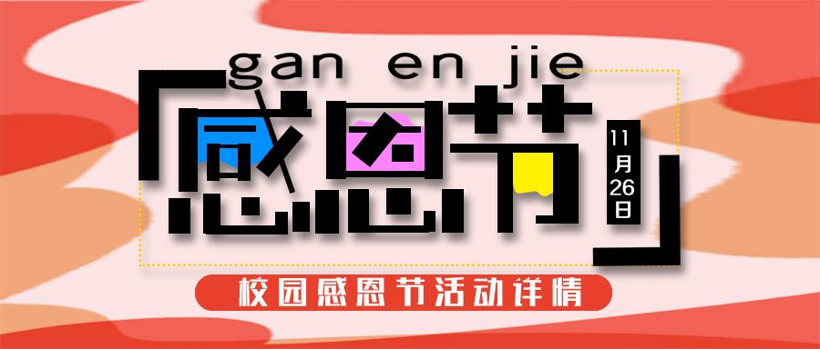 沈阳新华感恩节出动计划,这是一次公开行动!