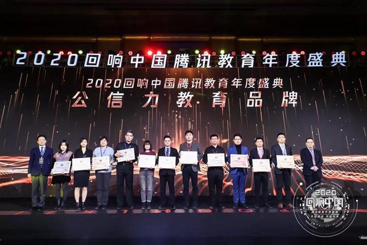 新华互联网科技母公司中国东方教育荣膺2020公信力教育品牌大奖!