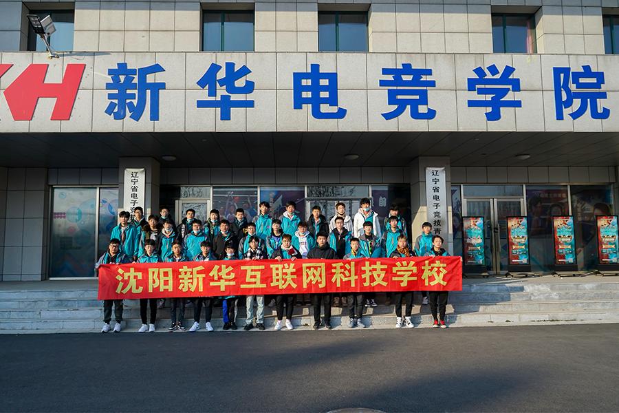 沈阳新华学子受邀参加2021腾讯TGA电子竞技运动会 王者荣耀辽宁省代表队选拔赛